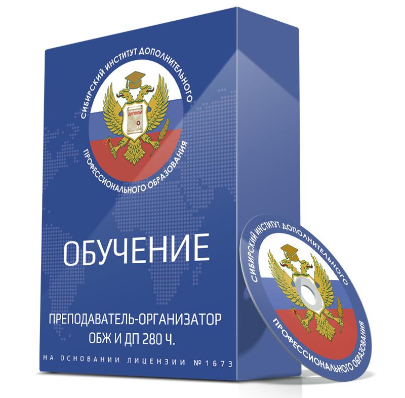 Преподаватель-организатор ОБЖ и ДП 280 часов